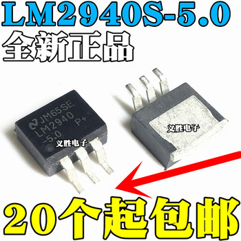 Marka yeni LM2940-5.0 LM2940S-5.0 LM2940CS-5.0 TO263